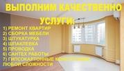 Селаем Ремонт квартир в новостройках на ваш вкус